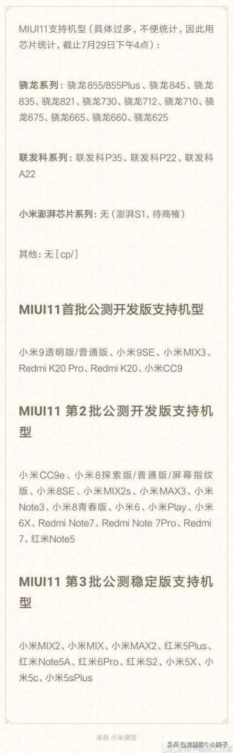 MIUI 11 bejelentés