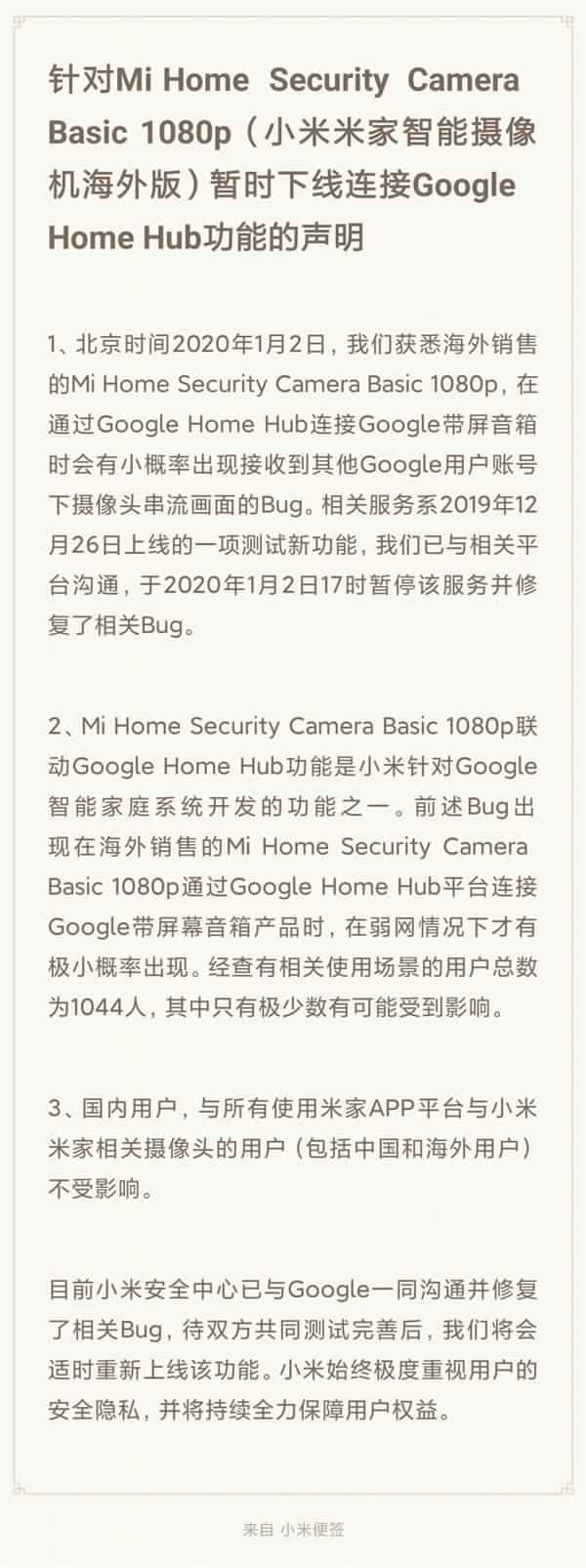 xiaomi kamera hiba közlemény