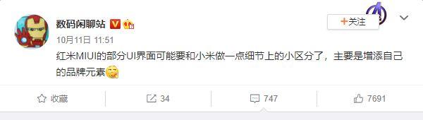 Weibo RedmiUI